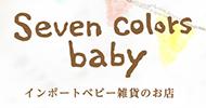 sevencolorsbaby セブンカラーズベビー/ウェブサイト